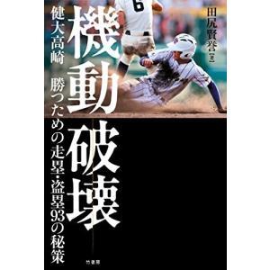 機動破壊 健大高崎 勝つための走塁・盗塁93の秘策 中古