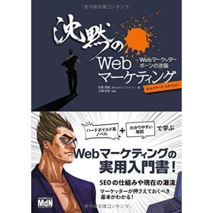 沈黙のWebマーケティング −Webマーケッター ボーンの逆襲− ディレクターズ・エディション 中古