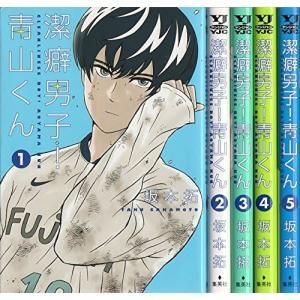 潔癖男子!青山くん コミック 1-5巻セット (ヤングジャンプコミックス) 中古