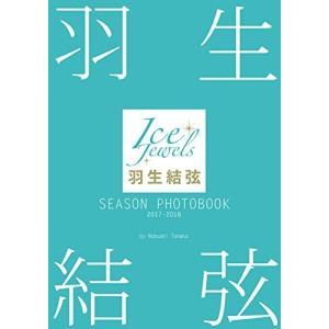 羽生結弦 SEASON PHOTOBOOK 2017-2018 (Ice Jewels特別編集) 中...