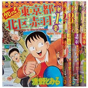 ウヒョッ!東京都北区赤羽 コミック 1-4巻セット (アクションコミックス) 中古
