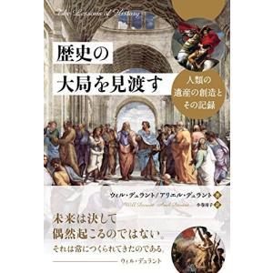 歴史の大局を見渡す ──人類の遺産の創造とその記録 (フェニックスシリーズ) 中古