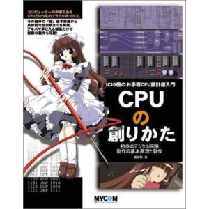 CPUの創りかた 中古