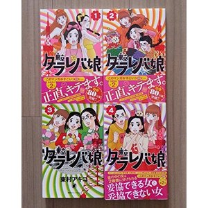 東京タラレバ娘 コミック 1-4巻セット (KC KISS) 中古