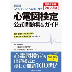 心電図検定公式問題集&ガイド: 受検者必携!2級/3級 中古
