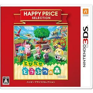 ハッピープライスセレクション とびだせ どうぶつの森 - 3DS 中古|olap