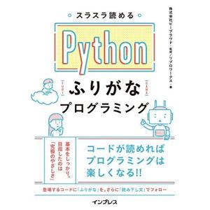 スラスラ読める Pythonふりがなプログラミング (ふりがなプログラミングシリーズ) 中古