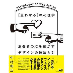 [買わせる]の心理学 消費者の心を動かすデザインの技法61 中古