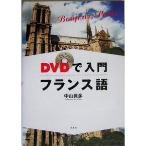 DVDで入門フランス語 中古