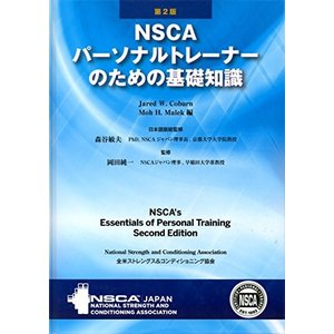 NSCAパーソナルトレーナーのための基礎知識 中古