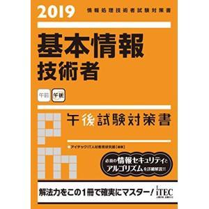 2019基本情報技術者午後試験対策書 (情報処理技術者試験対策書) 中古