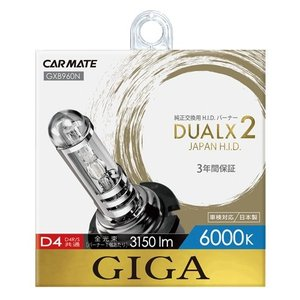 カーメイト 純正交換HID GIGA デュアルクス2 D4R/S兼用バーナー 6000K 3150lm 車検対応 3年保証 GXB960N|olap