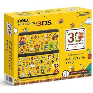 Newニンテンドー3DS きせかえプレートパック スーパーマリオメーカー デザイン【メーカー生産終了...