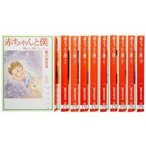 赤ちゃんと僕 文庫版 コミック 1-10巻セット (白泉社文庫) 中古