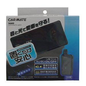 カーメイト 車用 カーセキュリティ ナイドシグナル アラーム EX-R ブラック SQ80|olap