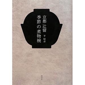 京都辻留季節の煮物椀 中古