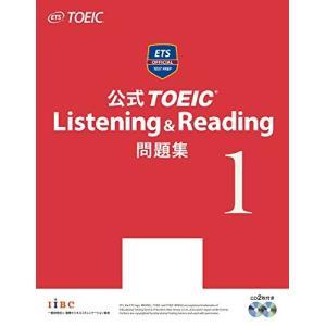 公式 TOEIC Listening & Reading 問題集 1 中古