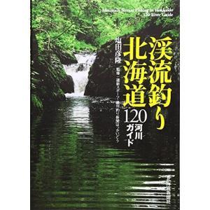 渓流釣り北海道―120河川ガイド 中古