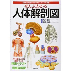 ぜんぶわかる人体解剖図―系統別・部位別にわかりやすくビジュアル解説 中古