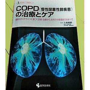 COPD(慢性閉塞性肺疾患)の治療とケア―最新のガイドラインに基づく診断・治療から、在宅での管理まで...