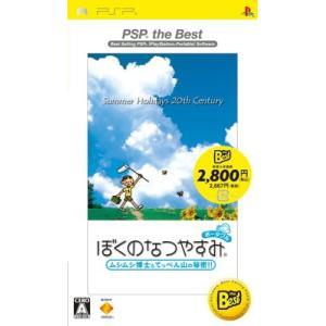 ぼくのなつやすみポータブル PSP the Best 中古|olap