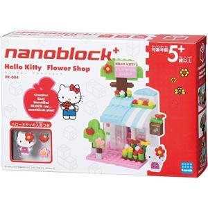 ナノブロックプラス ハローキティシリーズ ハローキティ フラワーショップ PK-004の商品画像|ナビ