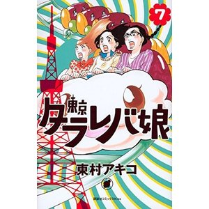 東京タラレバ娘 コミック 1-7巻セット (KC KISS) 中古