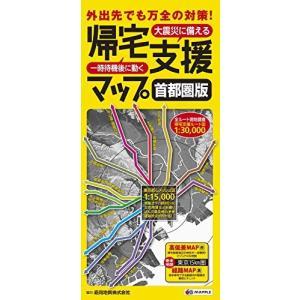 帰宅支援マップ 首都圏版 (防災 地図   マップル)