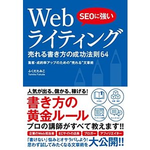 SEOに強い Webライティング 売れる書き方の成功法則64 中古