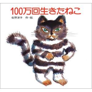100万回生きたねこ (講談社の創作絵本) 中古