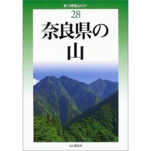 奈良県の山 (新・分県登山ガイド) 中古
