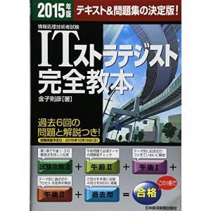 ITストラテジスト完全教本 2015年版 (情報処理技術者試験) 中古