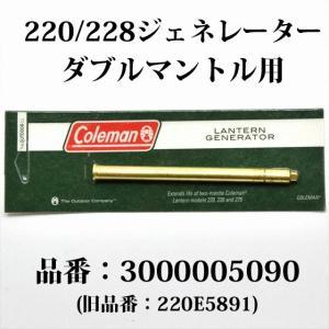 コールマン 220 228 275 ジェネレーター 送料200円 220E5891 G220...