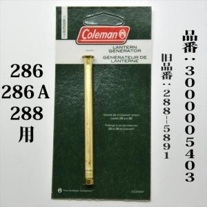 コールマン 286 286A 288 ジェネレーター 送料2...
