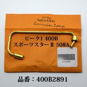 コールマン 400B 508A ストーブ用 ジェネレーター 送料200円 400B2891 R508...