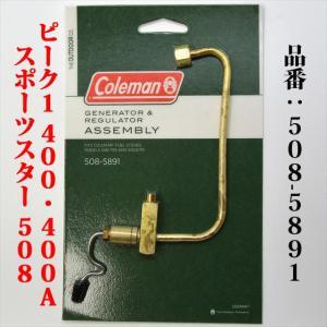 コールマン 400 400A 508 ストーブ用 ジェネレーター 送料200円 508-5891 ピーク1 スポーツスター G508