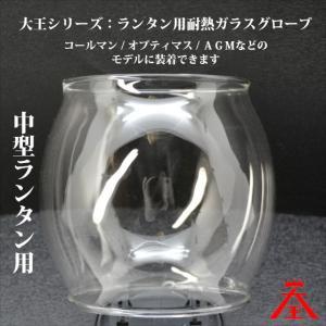 Made in Chinaの印字はありません 当店ブランド大王シリーズのランタン用耐熱ガラスグローブ...