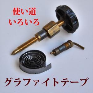 コールマン グラファイトテープ 汎用シール材 送料は200円! P248