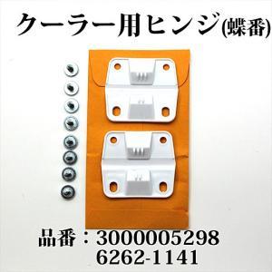コールマン 送料200円 クーラー ヒンジ 蝶番 6262-...