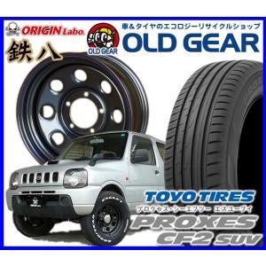 ORIGIN Labo 鉄八 オリジンラボ 鉄八 175/80R16 175/80-16 新品TOYO トーヨー プロクセス CF2 SUV oldgear