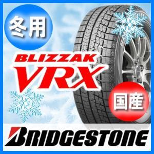 送料無料 BRIDGESTONE ブリヂストン BLIZZAK VRX ブリザック VRX 155/65R14 国産 新品 1本のみ スタッドレスタイヤ