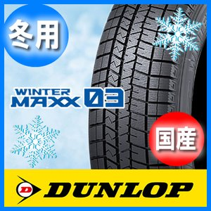 送料無料 DUNLOP ダンロップ WINTER MAXX 03 ウインターマックス 03 215/...
