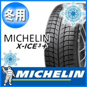 送料無料 MICHELIN ミシュラン X-ICE Xアイス 3+ 235/50R18 輸入 新品 ...