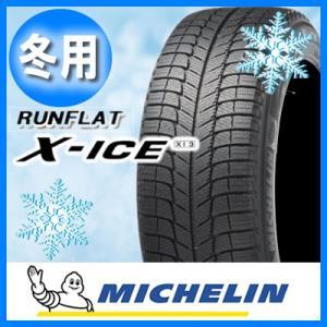 送料無料 MICHELIN ミシュラン X-ICE Xアイス XI3(RF) 225/55R17 輸...