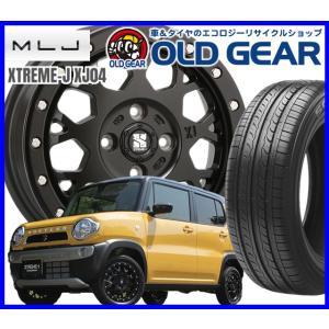 輸入タイヤ アルミホイール 新品 4本セット  MLJ エクストリーム-J XJ04 165/60R15 15インチ 新品 特選輸入タイヤ バランス調整済み パーツ 165/60-15 安い 価格 oldgear