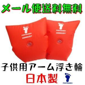 子供用 浮き輪 アームブイ アームリング フットマーク 両腕用 日本製