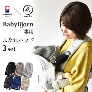 デリケートな赤ちゃんのお肌の為に作られた、よだれパッドは吸収がよく、 ふっくらやわらかな肌触りが特徴...