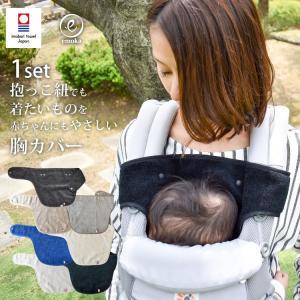 抱っこ紐用 胸カバー よだれカバー エルゴ ergo よだれパッド 今治タオル 日本製