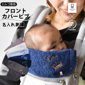 名入れの刺繍をするこで、愛着のわく専用アイテムに大変身!  デリケートな赤ちゃんのお肌の為に作られた...