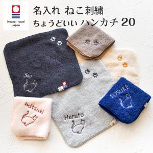 今治タオル 名入れ刺繍 ねこ刺繍 ネコ刺繍 猫刺繍 ハンカチ ちょうどいいハンカチ20 お名前刺繍 ...